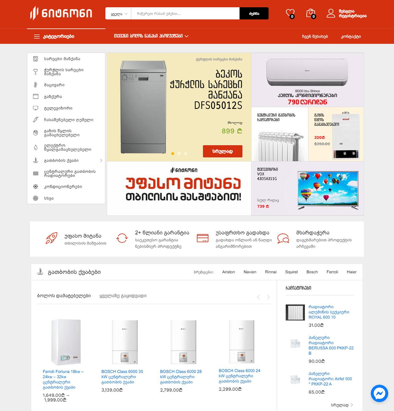 ვებ გვერდის დამზადება | საიტების გაკეთბა | საიტების დამზადება | Create website | Web Design Services